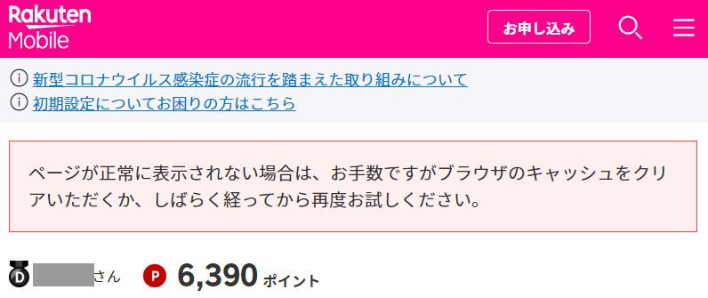 楽天モバイル「ページが正常に表示されない場合は、お手数ですがブラウザのキャッシュをクリアいただくか、しばらく経ってから再度お試しください。」