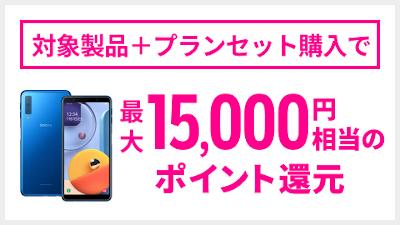 楽天モバイルキャンペーン 対象スマホ端末の購入で最大15,000円分のポイントプレゼント
