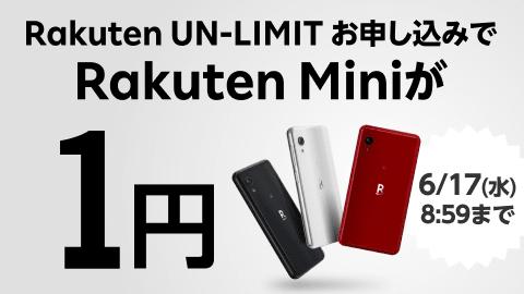 Rakuten Mini本体代が1円キャンペーン