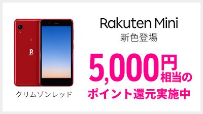 Rakuten Mini 購入サポートキャンペーン