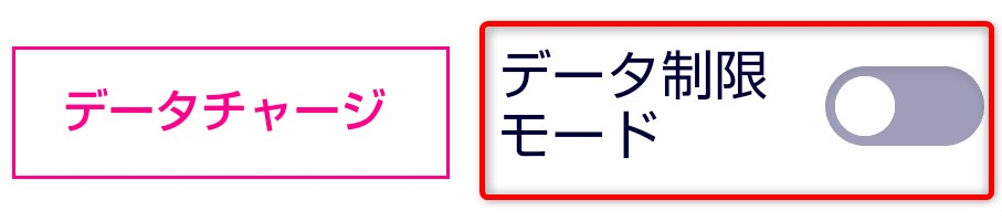 楽天モバイル 低速⇔高速モード切り換えボタン(旧)