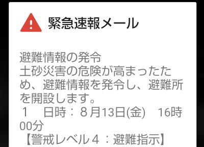 楽天モバイル エリアメール(緊急速報メール)