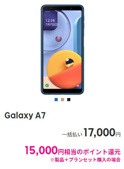 楽天モバイル(MNO) Galaxy A7が17,000円