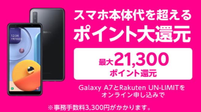 楽天モバイル(MNO) Galaxy A7とRakuten UN-LIMITをオンライン申込みで最大21,300ポイント還元