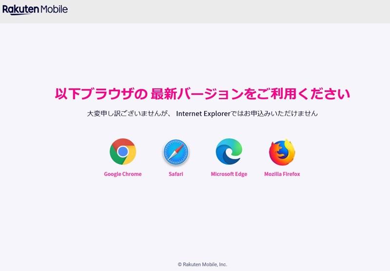 my楽天モバイルにIE(Internet Explorer)でログインしようとしたところエラー