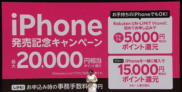 楽天モバイル iPhone発売記念キャンペーン