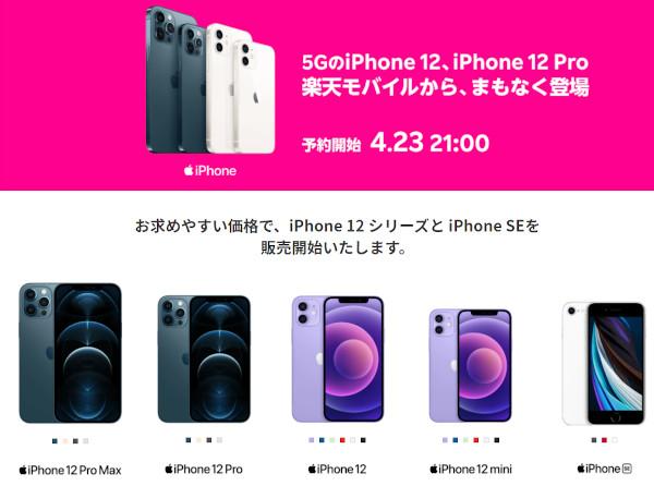 楽天モバイル iPhoneの取扱開始