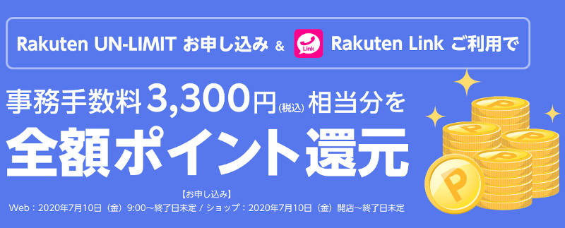 Rakuten UN-LIMIT申し込み&Rakuten Link利用で事務手数料3,300円(税込)相当分を全額ポイント還元キャンペーン