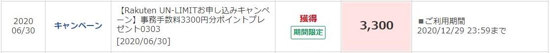 楽天モバイル(MNO)事務手数料3300円分のポイントが付与される