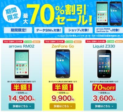 楽天モバイル 最大70%割引セール