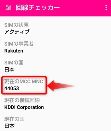 楽天モバイルMCC・MNC「400 53」