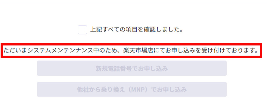楽天モバイル(MNO)申し込み
