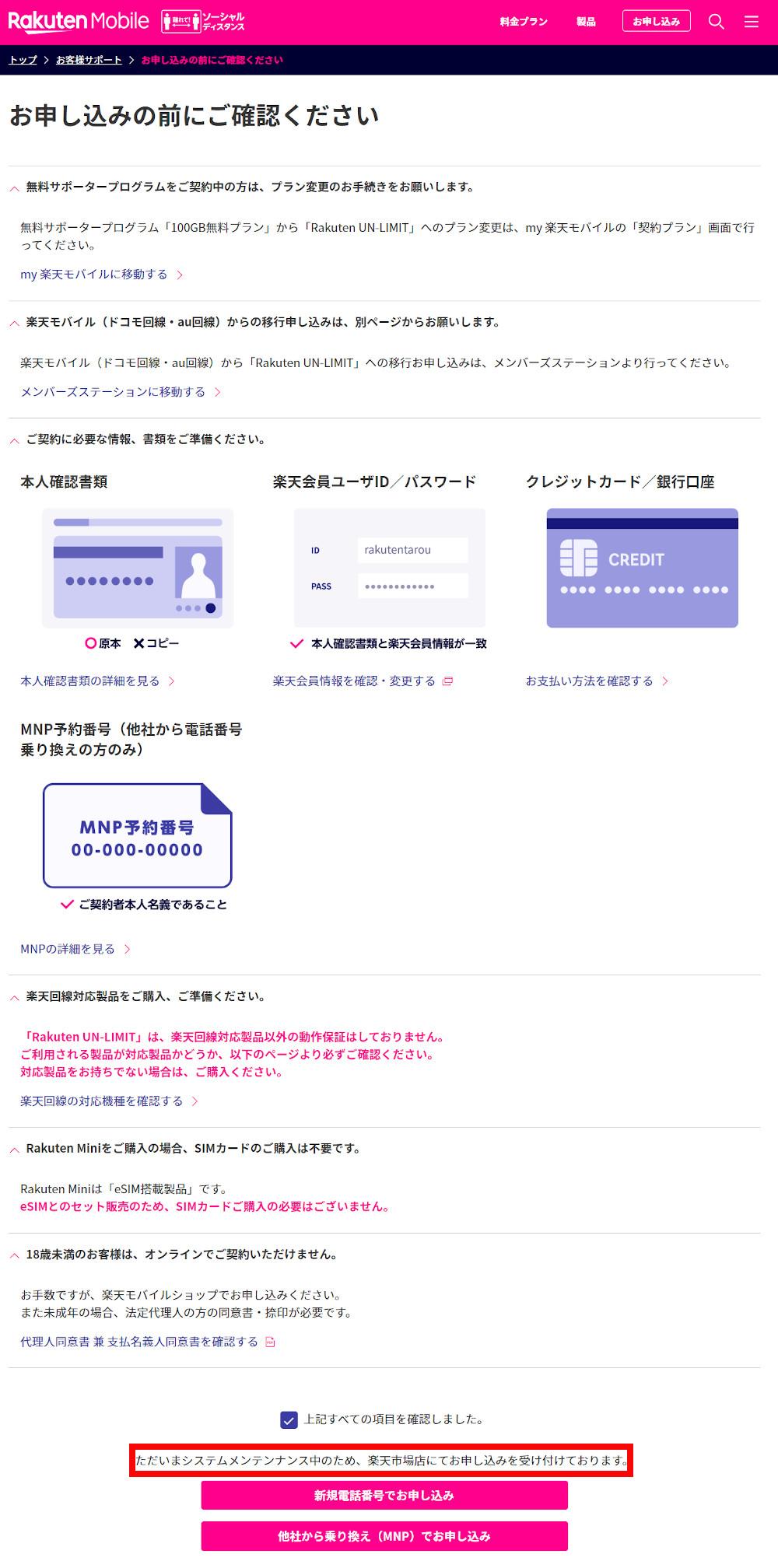 楽天モバイル(MNO)公式サイト 申し込み画面