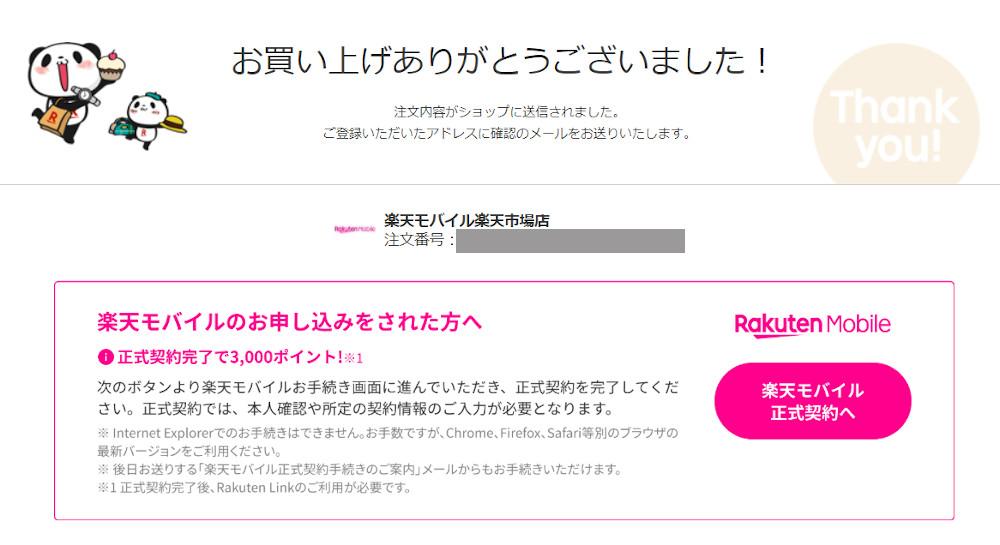 楽天モバイル(MNO) 楽天市場店での申し込み手続き画面