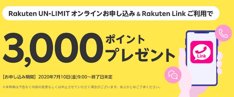 Rakuten UN-LIMITオンライン申し込み&Rakuten Link利用で3,000ポイントプレゼントキャンペーン