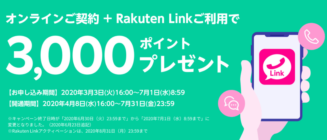 【Rakuten UN-LIMITオンラインお申し込みキャンペーン】オンライン契約で3,000ポイントプレゼント