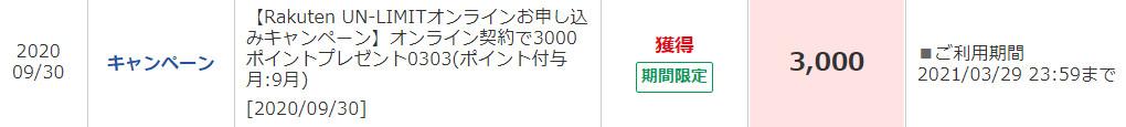 楽天モバイル オンライン契約特典の3000ポイントが付与される