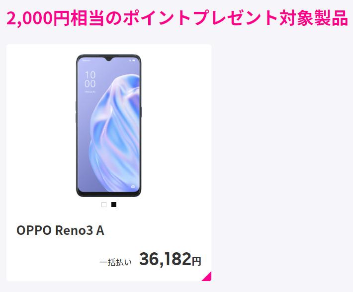 楽天モバイル Rakuten UN-LIMIT対象製品購入でポイント還元キャンペーン「OPPO Reno3 A」