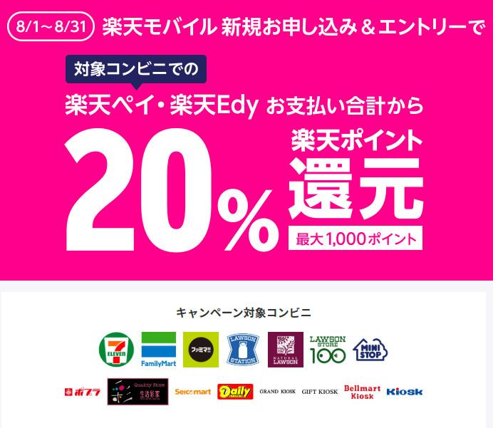 楽天モバイルキャンペーン コンビニで楽天ペイ・Edy20%ポイント還元