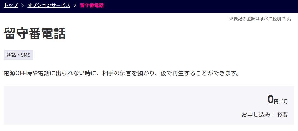 楽天モバイル UN-LIMIT 留守番電話 0円/月