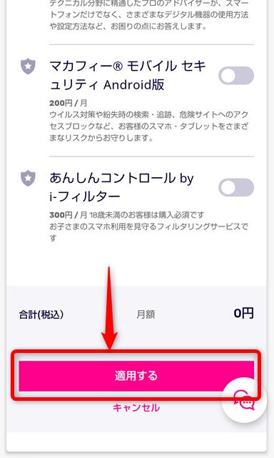 楽天モバイル UN-LIMIT 留守番電話の設定方法