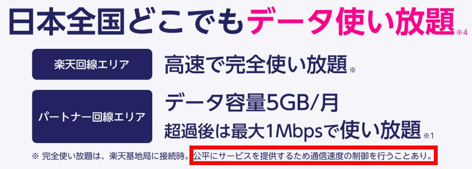 楽天モバイル(MNO) 公式サイト