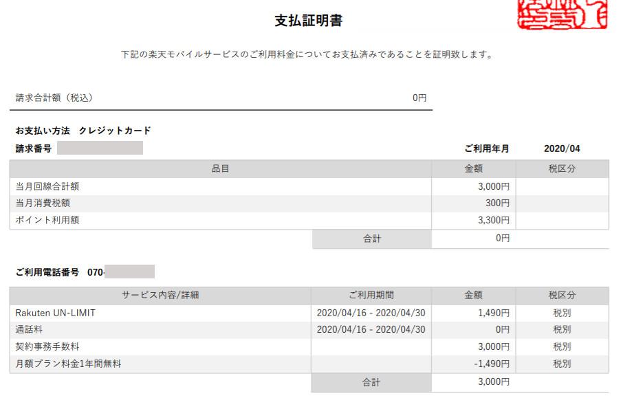 楽天モバイル(MNO) 初月の支払い証明書