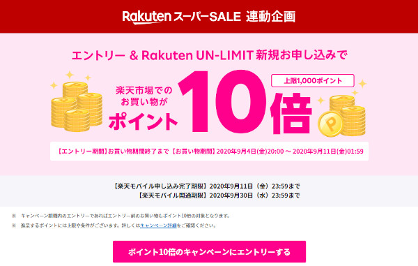 楽天モバイル 楽天スーパーSALE連動企画 Rakuten UN-LIMITのお申し込みで楽天スーパーSALE期間中のポイント10倍キャンペーン