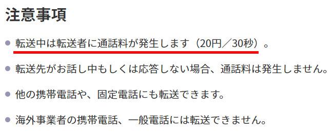 楽天モバイルUN-LIMIT(アンリミット)「着信転送」 通話料の発生