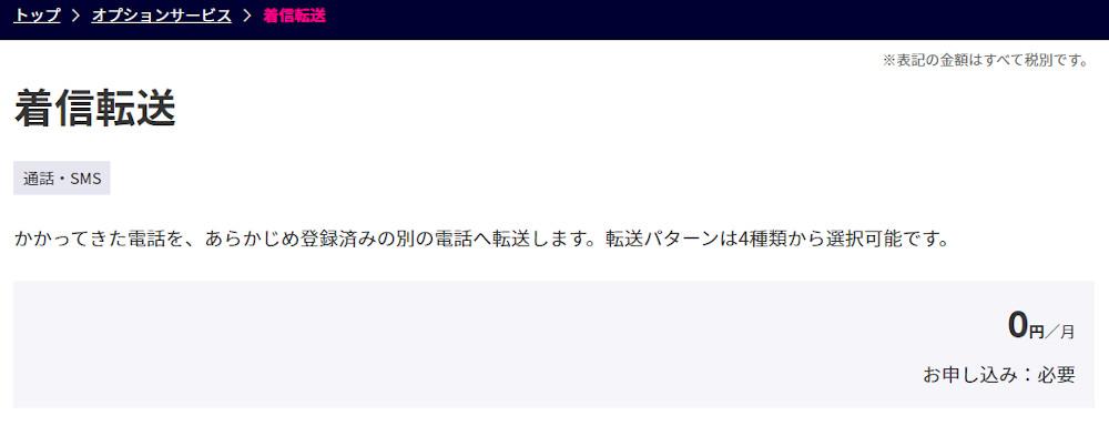楽天モバイルUN-LIMIT(アンリミット)「着信転送」 月額料金