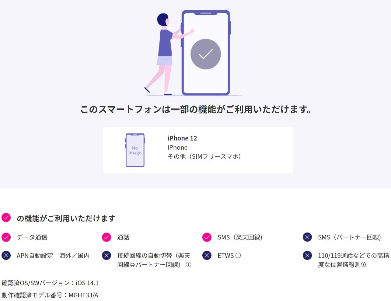 iPhone 12(SIMフリー版)楽天モバイルでの対応状況