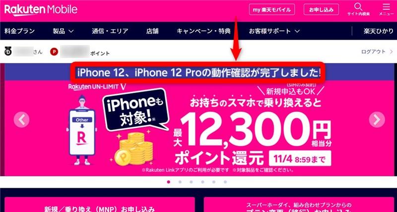 楽天モバイル iPhone 12・iPhone 12 Proの動作確認完了