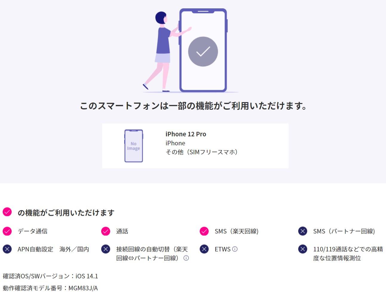 iPhone 12 Pro(SIMフリー版)楽天モバイルでの対応状況