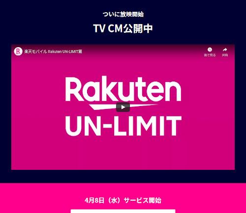 楽天モバイル テレビCM