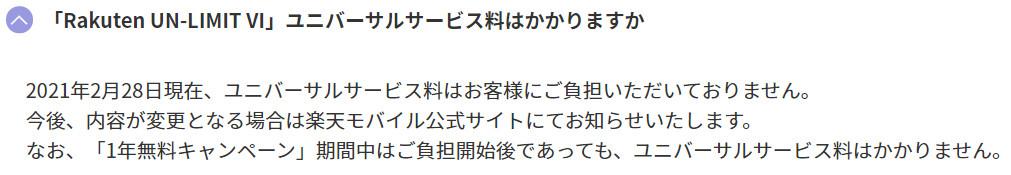 Rakuten UN-LIMIT VIになってからのユニバーサルサービス料