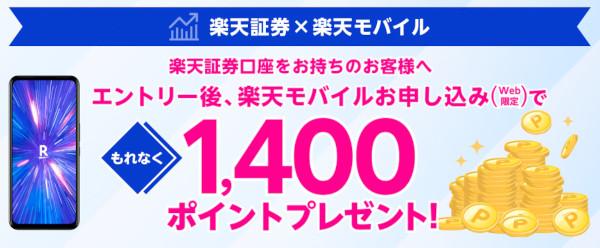 楽天証券ユーザー向け 楽天モバイル申し込みで1,400ポイントプレゼントキャンペーン