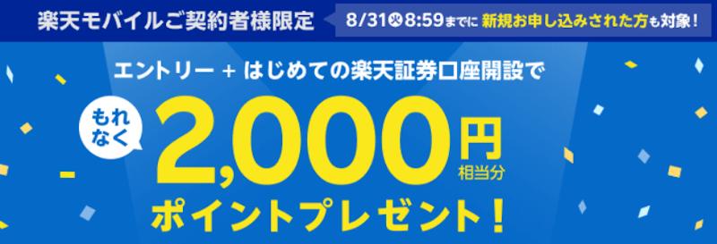 【楽天モバイル契約者】エントリー+楽天証券口座開設で2,000ポイントプレゼント