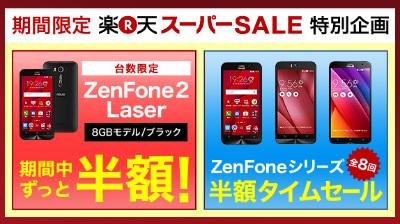 楽天スーパーセール Zenfoneシリーズが半額