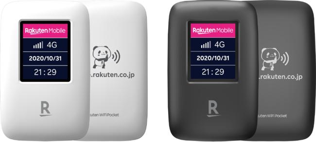 楽天モバイルのモバイルWi-Fiルーター「Rakuten WiFi Pocket」