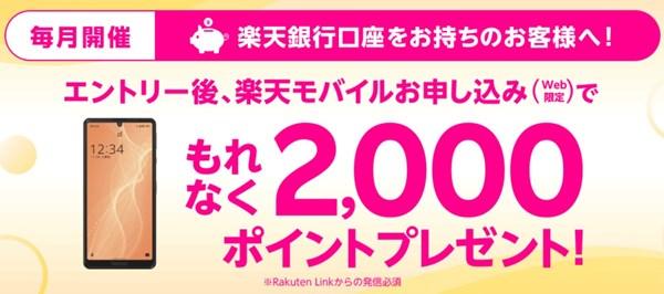 【楽天銀行会員向けキャンペーン】楽天モバイル申し込みで2,000ポイントプレゼント