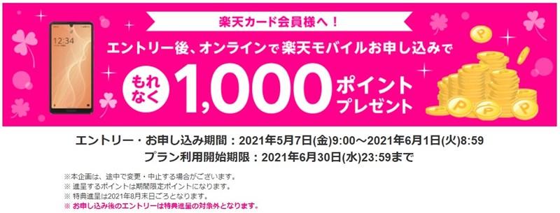 【楽天カード会員】楽天モバイル申し込みで1,000ポイントプレゼント