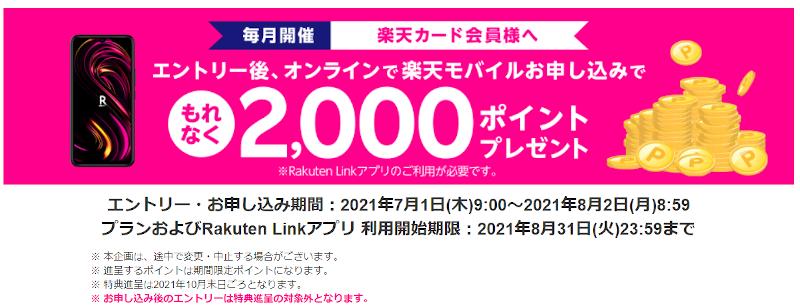 【楽天カード会員】楽天モバイル申し込みで2,000ポイントプレゼント