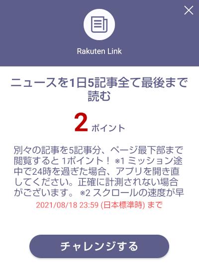 Rakuten Linkミッション「ニュースを1日5記事全て最後まで読む」で2ポイント獲得