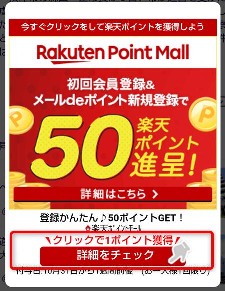 Rakuten Linkアプリミッション ポイント獲得画面からさらにクリックで1pt獲得