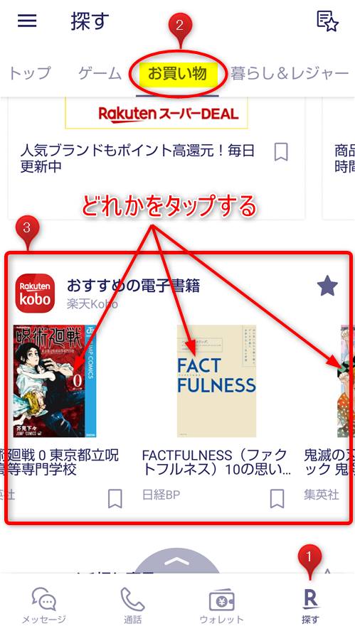 Rakuten Linkアプリミッション 「探す」で楽天Koboのおすすめ電子書籍を週1回タップする