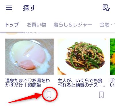 Rakuten Link 「探す」でページをお気に入りに追加する方法