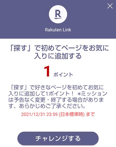 Rakuten Linkのミッション 「探す」でページをお気に入りに追加する方法