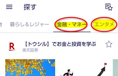 楽天linkアプリ「探す」
