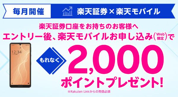 楽天証券ユーザー向け 楽天モバイル申し込みで2,000ポイントプレゼントキャンペーン