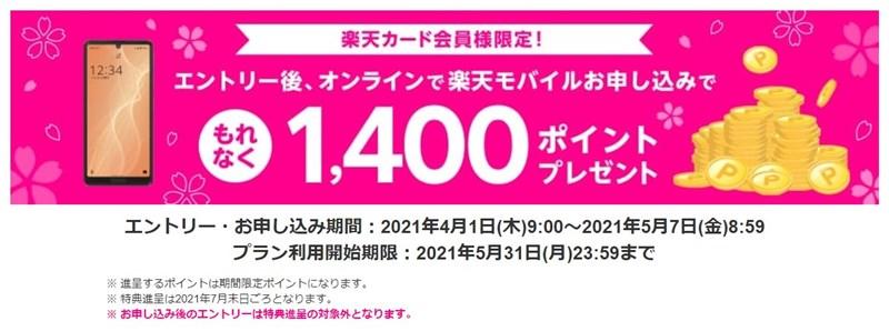 【楽天カード会員限定】楽天モバイル申し込みで1,400ポイントプレゼント